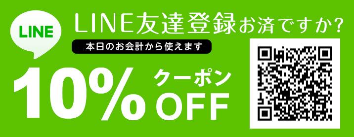 LINE@友だち登録で今すぐ10%OFF